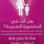 Dubai Metro Ladies Cabin